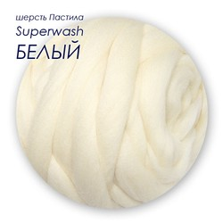 Пастила Superwash Белая