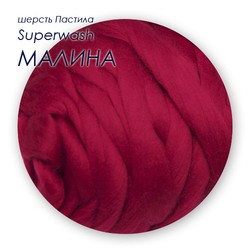Пастила Superwash Малина