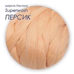 Пастила Superwash Персик