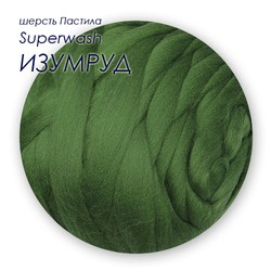 Пастила Superwash Изумруд