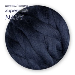 Пастила Superwash Navy